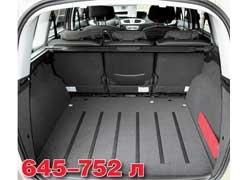 Модель Renault Grand Scenic предлагается в семи- и пятиместном исполнении. С семью пассажирами в салоне объем багажника составляет лишь 208 литров, что соизмеримо с парой рюкзаков. Без третьего ряда кресел он увеличивается до 645752 литров.