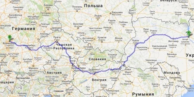 Киев-Львов-Мукачево-Берегово-Будапешт-Братислава-Брно-Прага-Нюремберг-Франкфурт