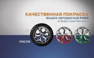 «ВіДі-Край Моторз» пропонує спеціальну послугу - фарбування автомобільних дисків