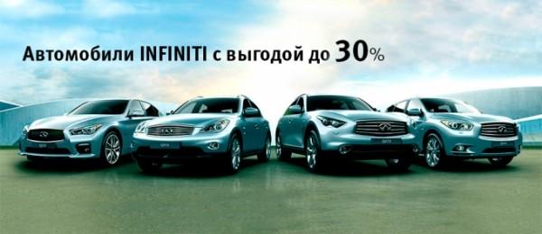 Машины Инфинити с пользой до 30% от официального представителя «ВиДи-Либерти» на Бориспольском шоссе