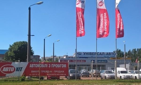 Изобретение нового гарантийного центра по реализации и покупке авто с пробегом под ТМ «АвтоХИТ»