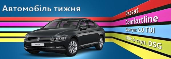 """Автомобіль тижня від ТОВ """"Престиж-Авто"""" - Пассат B8!"""