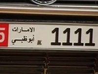 В ОАЭ 11-летний мальчик купил номерные знаки за 5,5 миллиона долларов