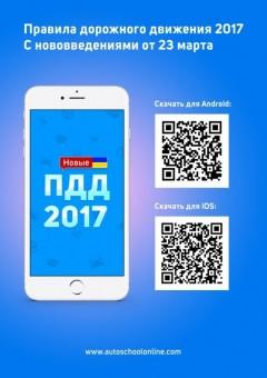 ПДД в он-лайне через мобильное приложение