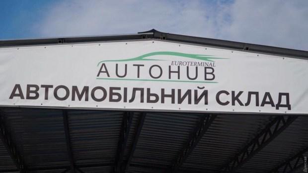 В Одессе открыли «автохаб» для растаможки б/у авто