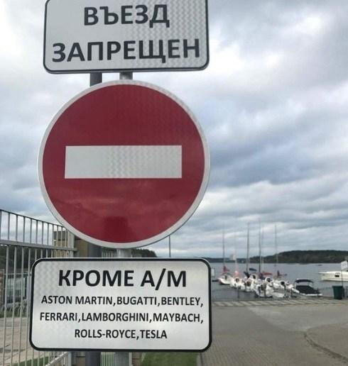 В Минске появился знак «кирпич», запрещающий въезд дешевым автомобилям
