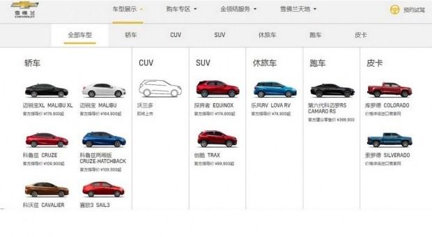 На китайском сайте Chevrolet новую модель отнесли к категории CUV (Crossover Utility Vehicle), а не SUV (Sport Utility Vehicle)
