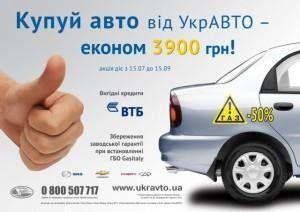 Приобретай авто от УкрАВТО – сберегай на ГБО 50%!