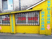 На Украине парализована формальная реализация старого транспорта