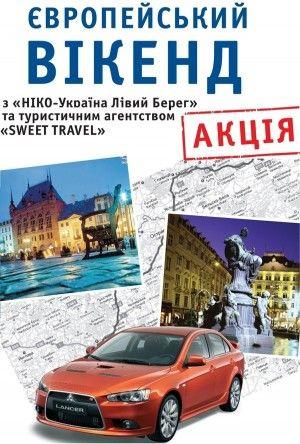 «НИКО-Украина Правый Берег» дарует заказчикам отпуск в Европе