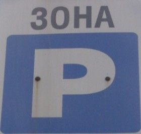 В городе Днепропетровск 29-летнего парня убили из-за безуспешно запаркованного авто