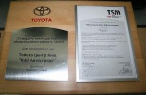 Toyota Центр Киев «ВиДи Автострада» выходит на абсолютно новый уровень — экзамен TSM отдан на «отлично»