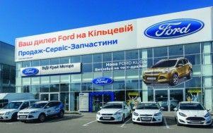 Форд «ВиДи Край Моторз» отмечает 3-летие и подносит скидки на покупку авто