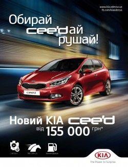 Торопитесь стать обладателями ослепительного авто - расценки на свежий Киа Cee'd начнутся от 155 000 гривен