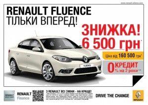 Заведите быстрота и эксклюзивность авто Рено Флюенс со скидкой 6500 гривен