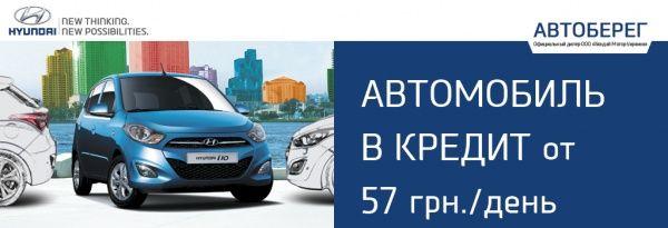 Авто в долг от 57 гривен/день!