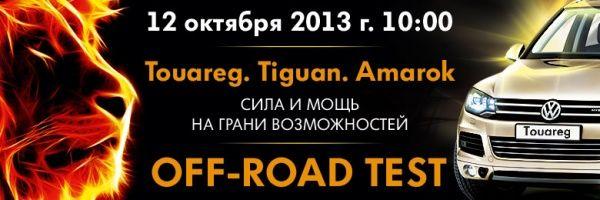 Off-Road Тest флагманов внедорожной серии Фольксваген!