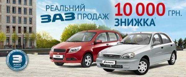Скидка на автомобили ЗАЗ 10 000* грн!