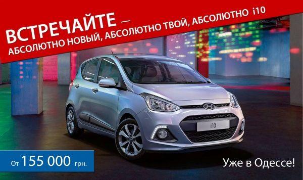 Встречайте! Новый i10 уже в Одессе!