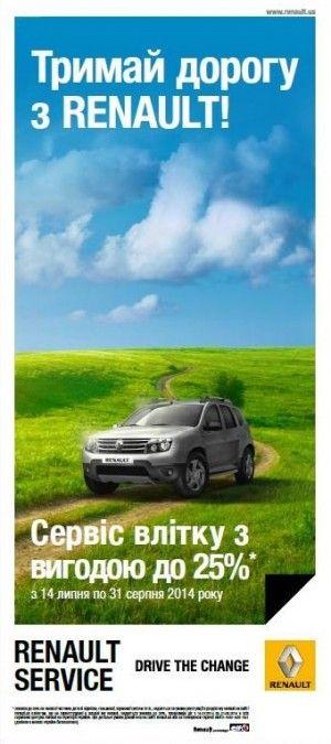 Держи дорогу с RENAULT!