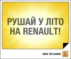 Специальное летнее предложение на модельный ряд Renault!