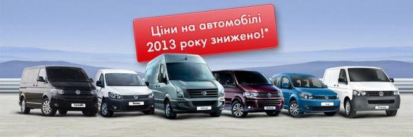 Специальные цены на автомобили Volkswagen 2013 года
