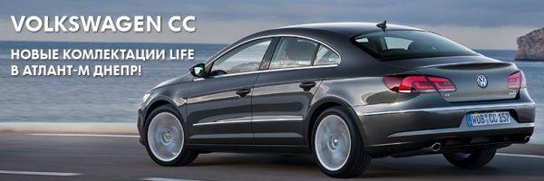 Специальные пакетные комплектации Volkswagen CC в автоцентре«Атлант-М Днепр»