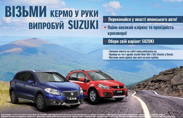 Возьми руль в руки - испытай Suzuki!