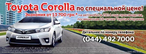 Toyota Corolla по специальной цене!