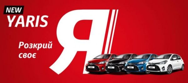 В Тойота Центр Киев «Автосамит» стартуют «New Yaris Weeks»!