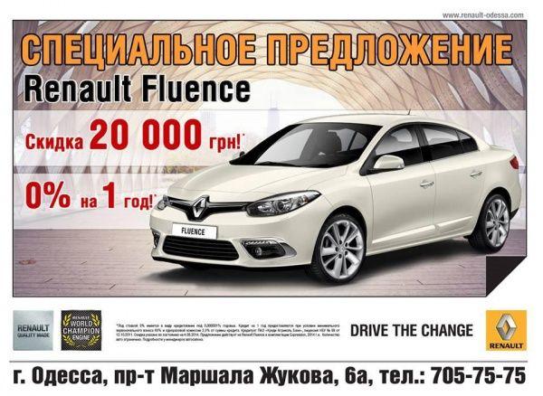 RENAULT Fluence доступнее на 20 000 грн!