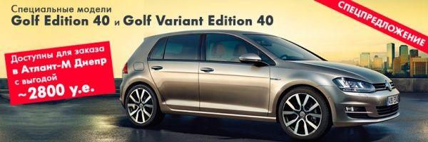 Спецпредложение Volkswagen Golf Edition 40
