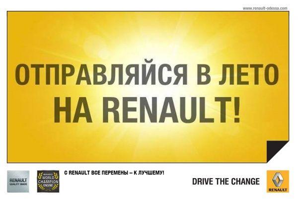 Специальное ценовое предложение в автоцентре Renault ООО АВТО ГРУП+