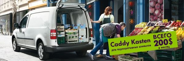 Caddy Kasten 1