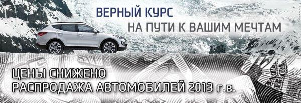 Распродажа автомобилей Hyundai 2013 года выпуска