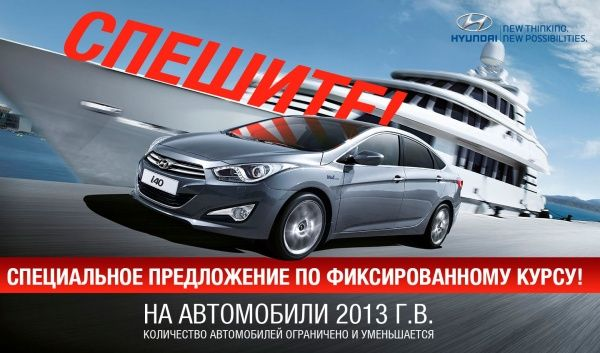 Специальное предложение на автомобили Hyundai по фиксированному курсу!