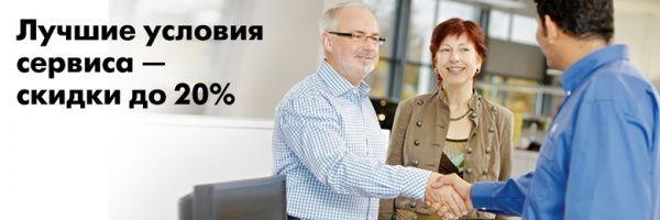 Лучшие условия сервиса - скидки до 20%