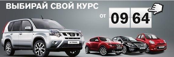 В августе купить Nissan можно по курсу 9