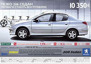 Украинцы расценили Пежо 206 седан - Пежо