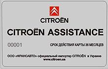 На Украине начала действовать платформа Ситроен ASSISTANCE