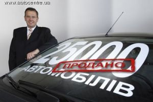 Организация «Виннер» реализовала 25-тысячный Форд