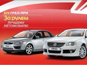 «За рулем» избрал самые лучшие машины года