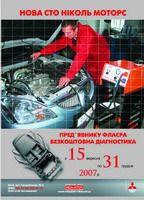 """Свежий гарантийный центр """"Николь Motors"""" на Дарнице"""