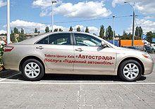 В Toyota Центр Киев «Автострада» доступна новая услуга «Подменный автомобиль»