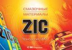 Примите подарок при покупке моторного масла ZIC