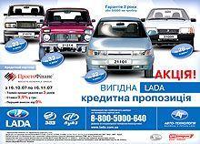 На Украине продолжают действовать акции на машины ВАЗ