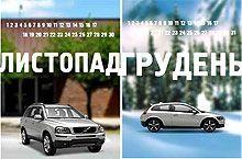 На Украине работают оптимальные критерии на покупку Вольво 2007 года