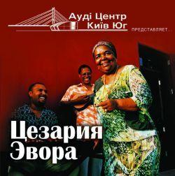 «Ауди Центр Киев Юг» представляет один вечер легенды мировой музыки Цезарии Эворы