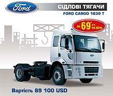 На грузовики Форд Cargo работает особое лизинговое предложение
