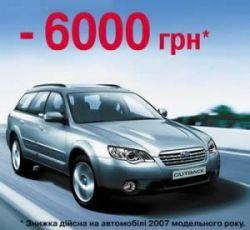 C 1 декабря по 15 января оглашены акционные скидки на покупку авто Форестер и Аутбэк